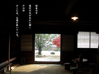 11月9日 部屋の中、戸の外.jpg
